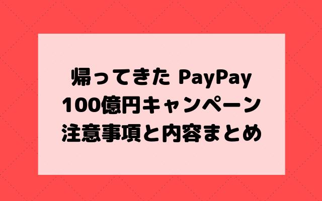 帰ってきたPayPay第2弾100億円キャンペーン