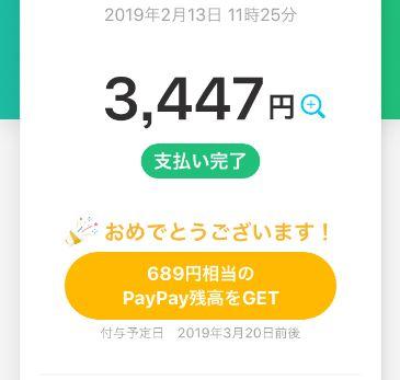 PayPay 100億円キャンペーン
