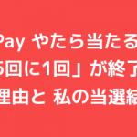 PayPay 5回に1回終了の理由