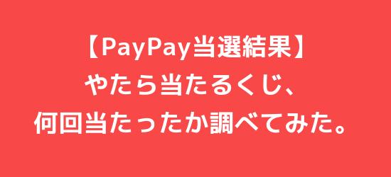 PayPay当たるくじ当選結果