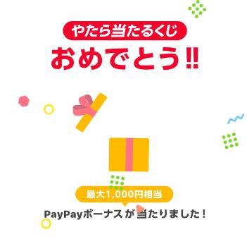 PayPay やたら当たるくじ当選