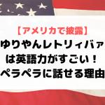 ゆりやんレトリィバァ英語