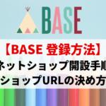 BASE登録方法・ネットショップ開設手順