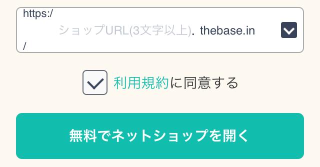 BASE 無料でネットショップを開くボタン