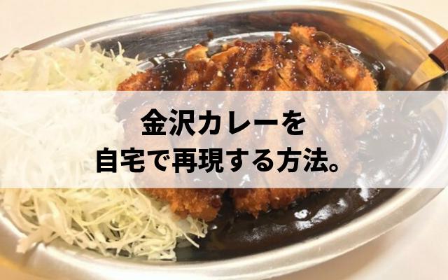 金沢カレーを自宅で再現する方法
