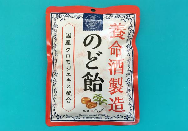 養命酒製造 のど飴 商品詳細 クロモジエキス