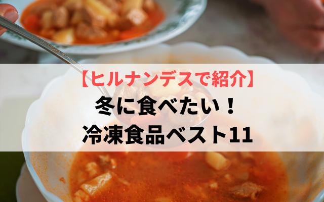 ヒルナンデス 冬に食べたい冷凍食品 ベスト11品