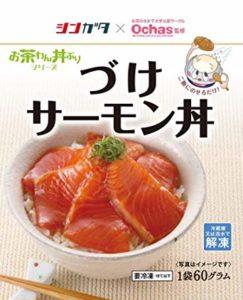 シンガタ 漬けサーモン丼